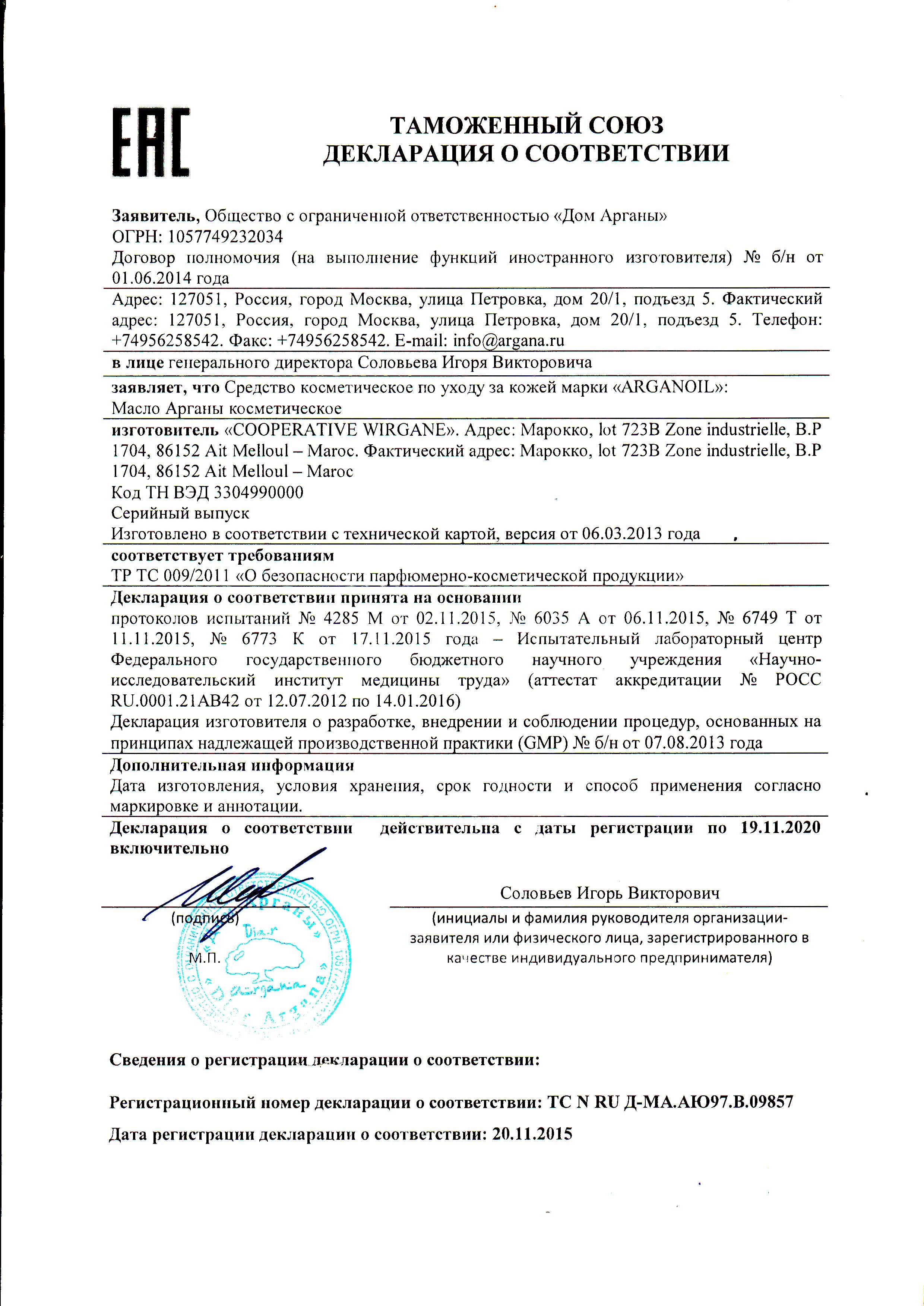 Декларация соответствия масло арганы косметическое