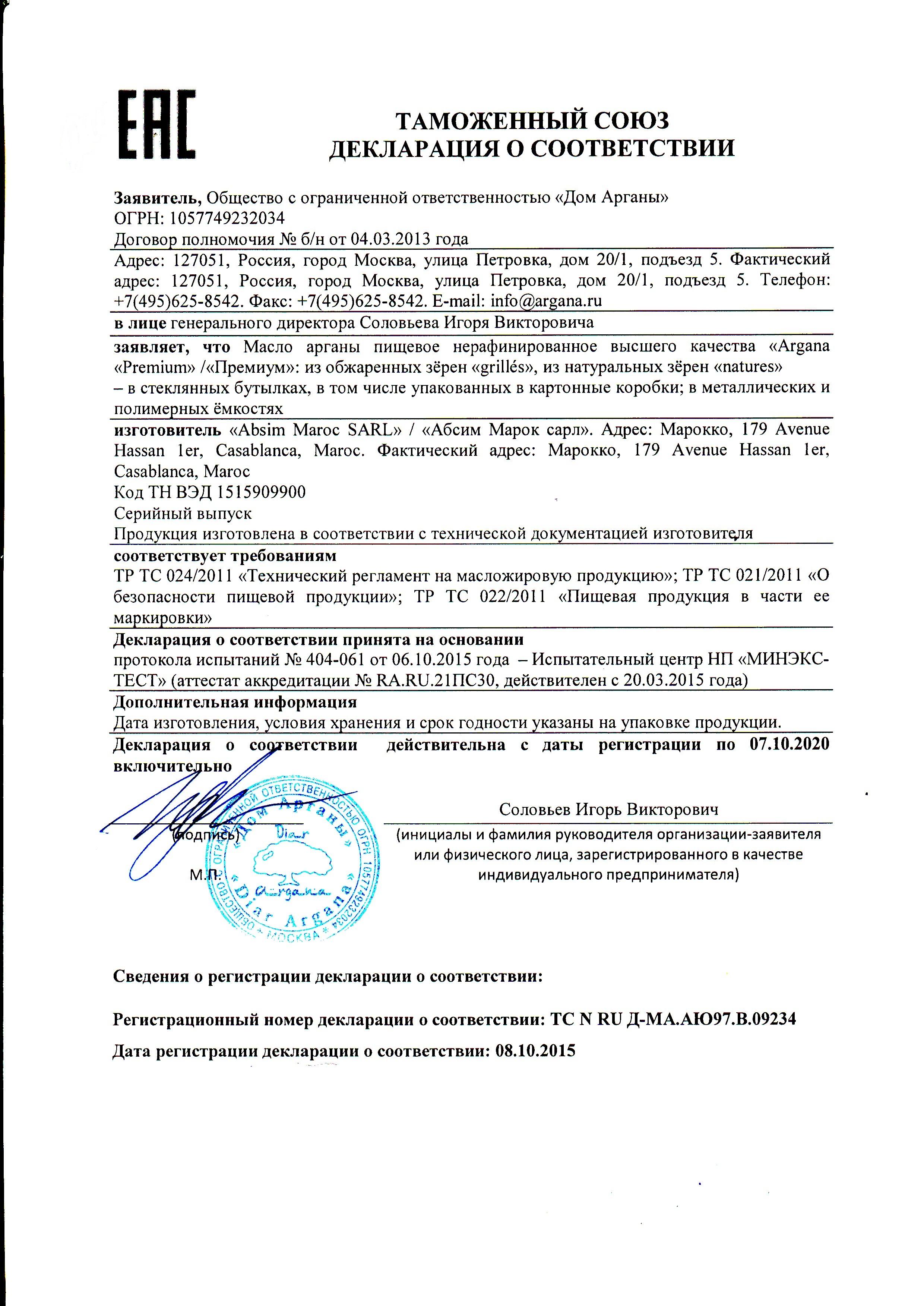 Декларация соответствия масло арганы пищевое arganoil