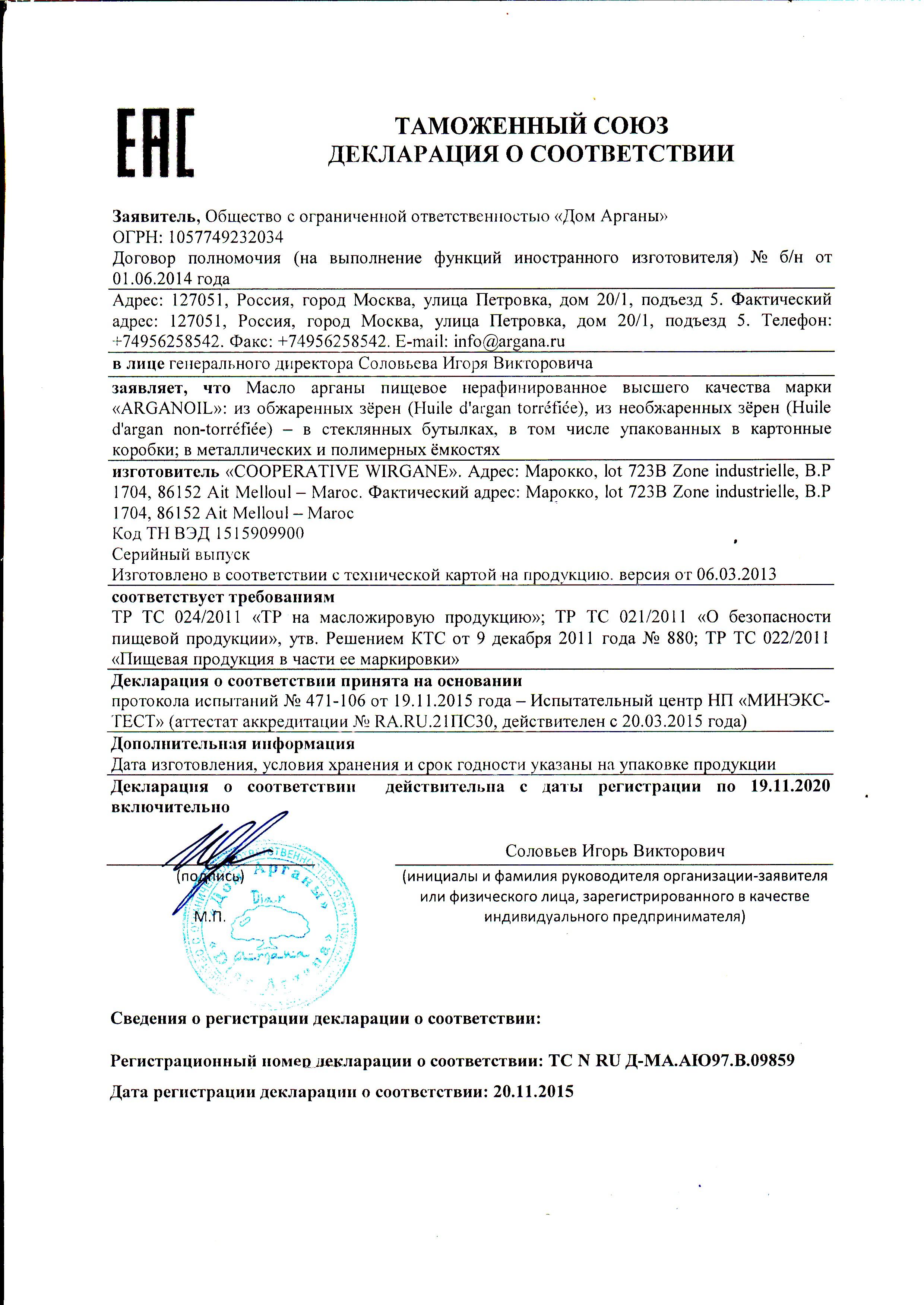 Декларация соответствия масло арганы пищевое premium