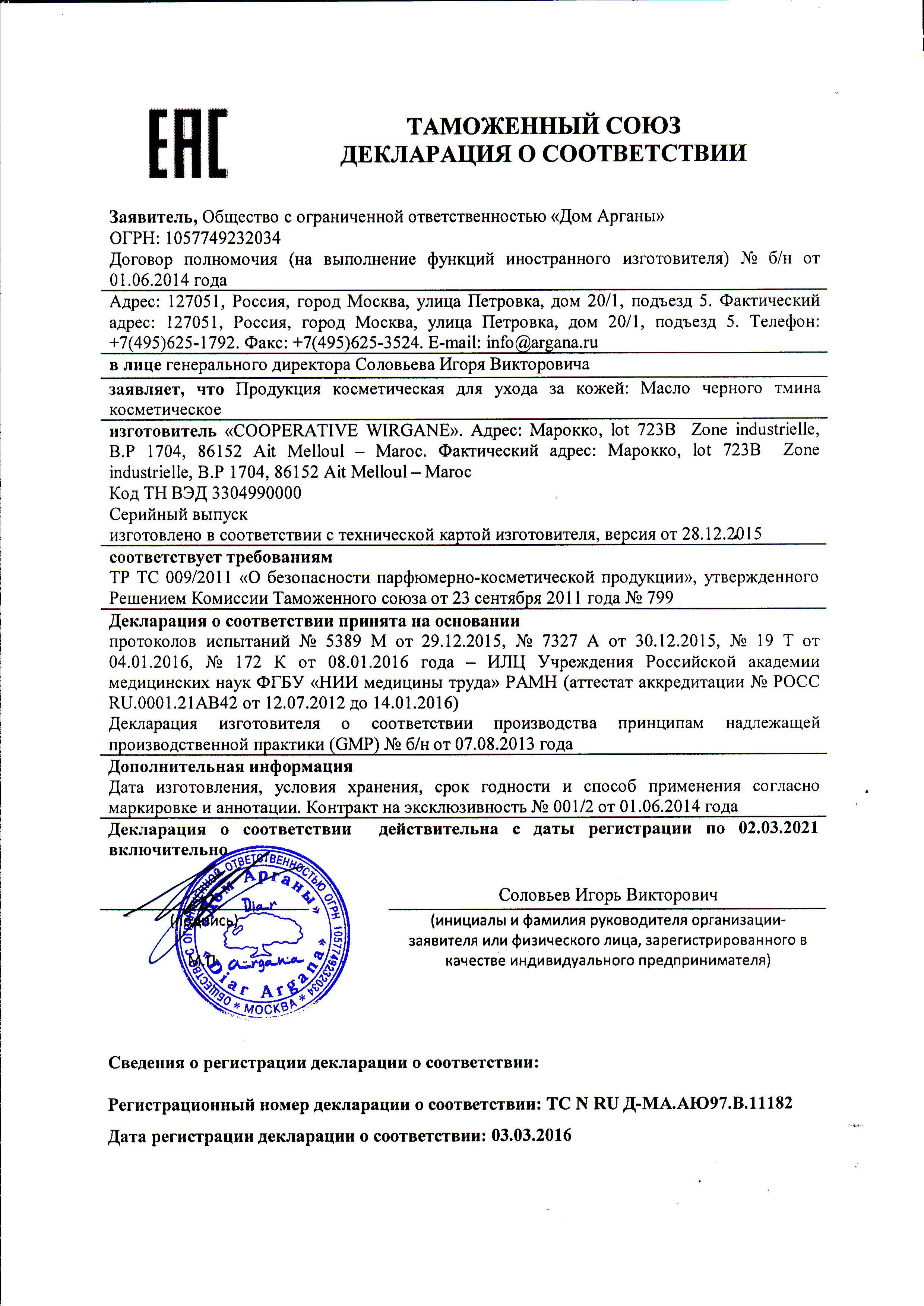 Декларация соответствия масло чернрого тмина косметическое