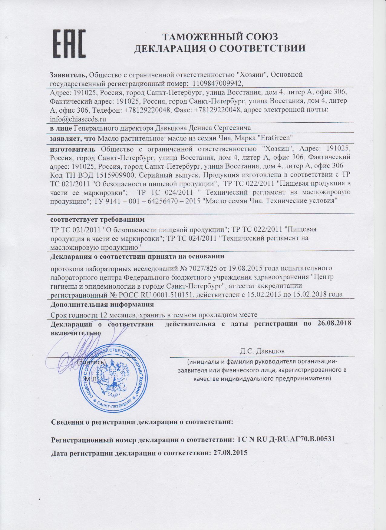 Декларация соответствия масло чиа