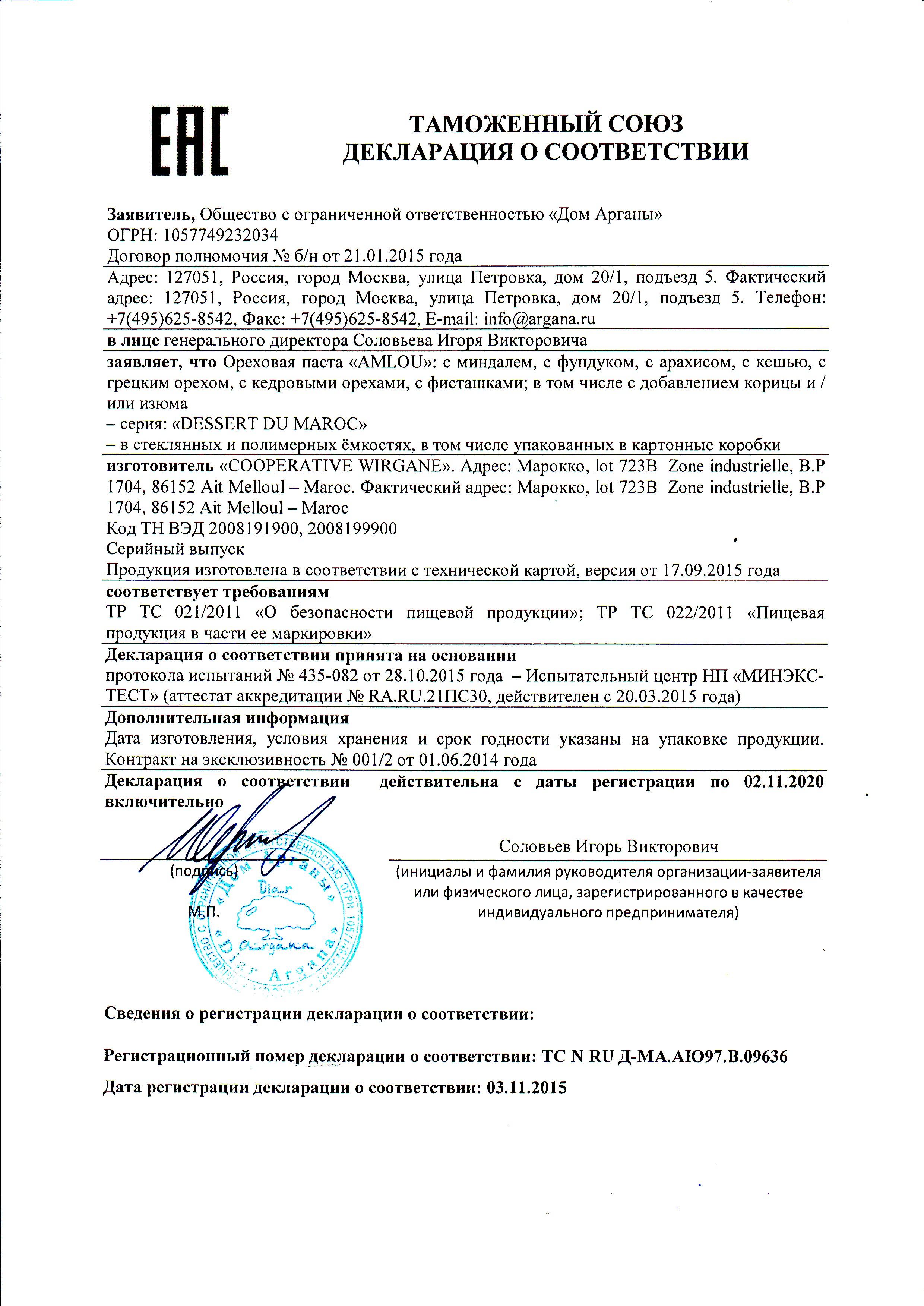 Декларация соответствия паста Amlou