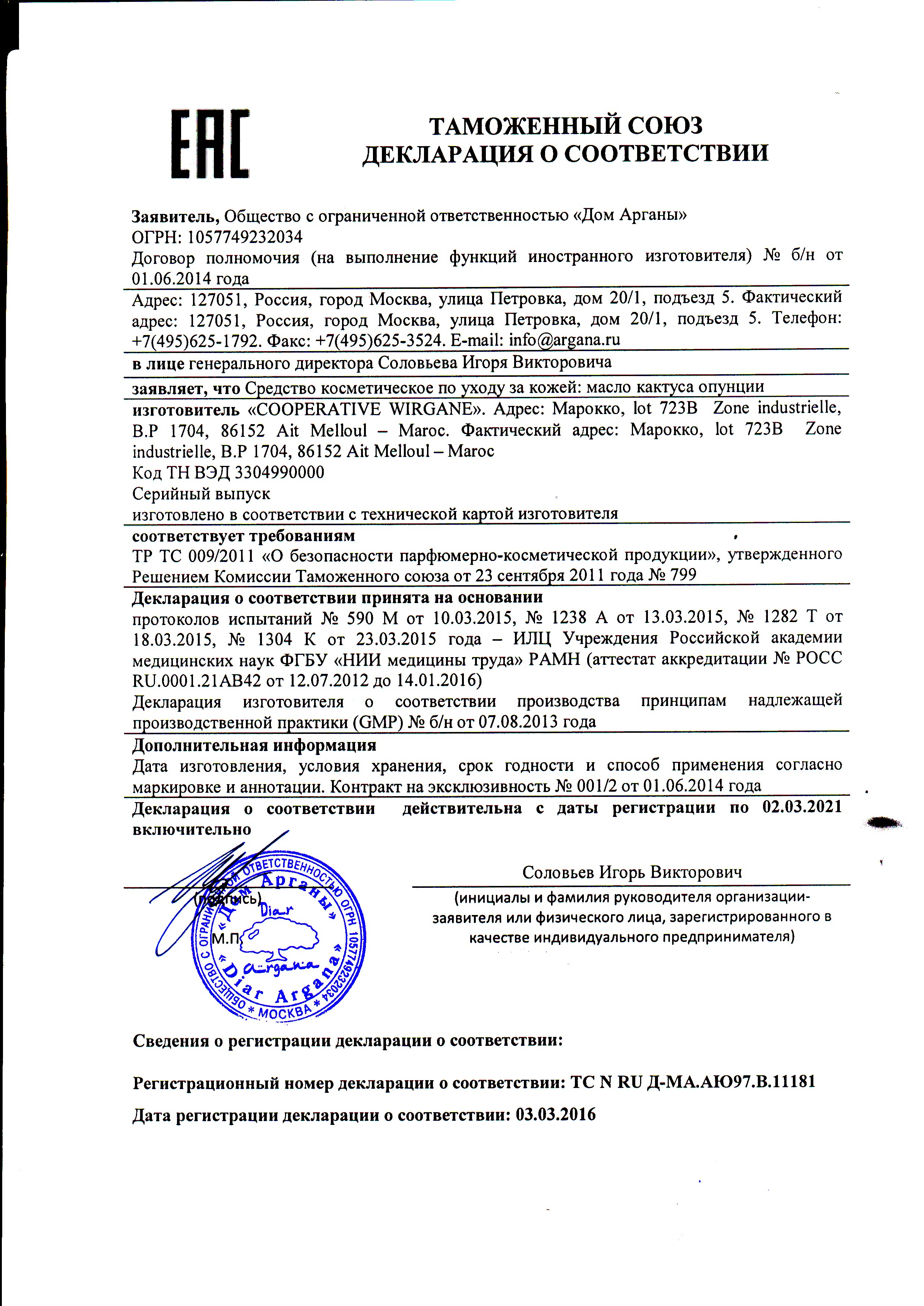 Декларация соответствия масло кактуса опунции